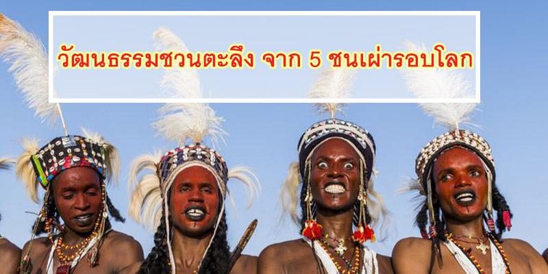 วัฒนธรรมชวนตะลึง จาก 5 ชนเผ่ารอบโลก